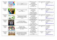 Афиша (план мероприятий) на апрель 2017 - 0019