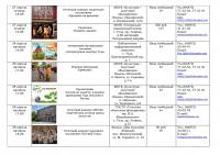 Афиша (план мероприятий) на апрель 2017 - 0017
