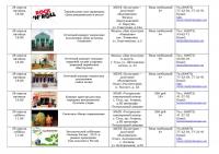 Афиша (план мероприятий) на апрель 2017 - 0018