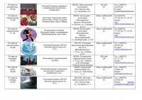 Афиша (план мероприятий) на апрель 2017 - 0016