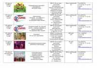 Афиша (план мероприятий) на апрель 2017 - 0015