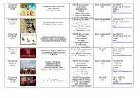 Афиша (план мероприятий) на апрель 2017 - 0014