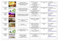 Афиша (план мероприятий) на апрель 2017 - 0013