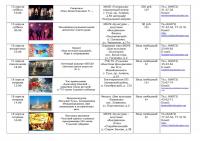 Афиша (план мероприятий) на апрель 2017 - 0012