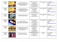 Афиша (план мероприятий) на апрель 2017 - 0011