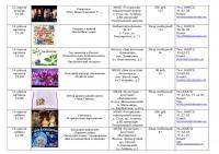 Афиша (план мероприятий) на апрель 2017 - 0010