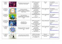 Афиша (план мероприятий) на апрель 2017 - 0008