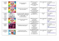 Афиша (план мероприятий) на апрель 2017 - 0003
