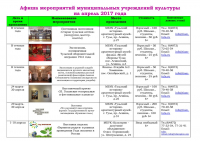 Афиша (план мероприятий) на апрель 2017 - 0001