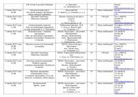 Афиша (план мероприятий) на июнь 2017 - 0009