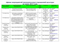Афиша (план мероприятий) на июнь 2017 - 0001