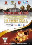 Турнир рукопашный бой_афиша_2017