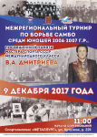 Металлург_Дмитриев_афиша_А3_end-01