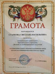 +Грамота за проф. успехи Старковой С.В. от ОУ - 2014 г.