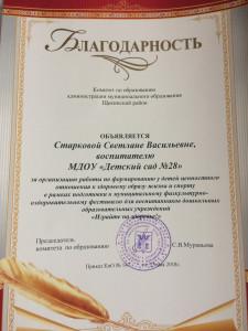 +Благодарность Старковой С.В.