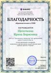 Документ БЛГМ- (znanio.ru)