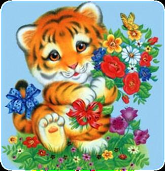 Детская открытка тигр 96