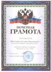 Шестакова Т.Н. Почетная грамота победителя районного конкурса Воспитатель года 2016