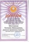 Шестакова Т.Н. Диплом участника  конкурса Воспитатель года 2016